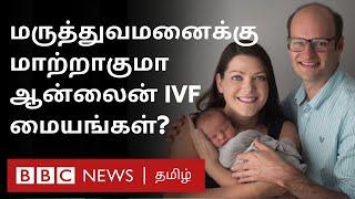 ஐ.வி.எப் சிகிச்சை முறையை துரிதப்படுத்த உதவும் ஏஐ தொழில்நுட்பம்   BBC Click Tamil EP-99