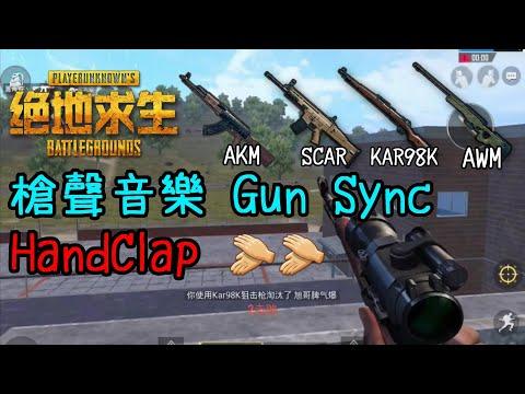 【絕地求生:刺激戰場 PUBG】槍聲音樂 Gun Sync HandClap👏👏