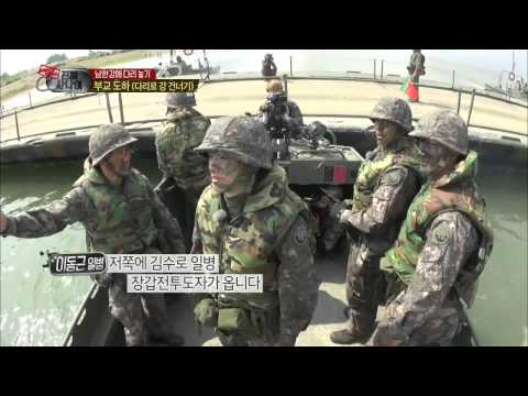 A Real Man(Korean Army)- Floating bridge crossing EP14 20130714