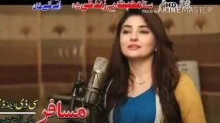 Gul Panra & Rahim Shah Pashto New Film  Songs Sta Muhabbat Me Zindagi Da 2017 Full Video Song