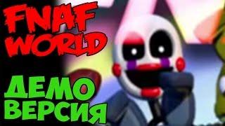 FNAF WORLD - Five Nights At Freddy's 4 - ДЕМО ВЕРСИЯ?