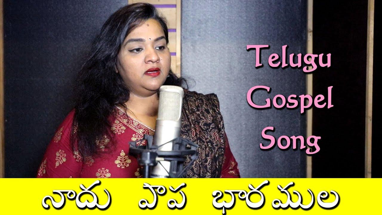 Telugu Christian Song | Naadhu paapa bharamulakai | నాదు పాప భారముల