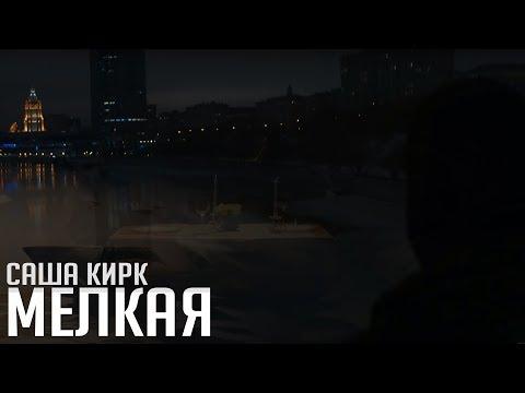 Смотреть клип Саша Кирк - Мелкая