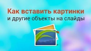 Как вставить картинки и другие объекты на слайды(В видео показаны варианты вставки изображений, видео и анимации в презентации PowerPoint., 2016-06-23T05:33:38.000Z)