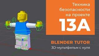 Blender. Анимация. Урок 13a - Техника безопасности на проекте