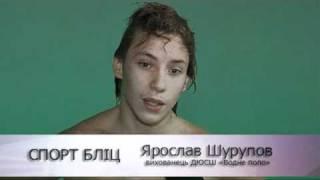 Водное поло в Одессе 3.m2p