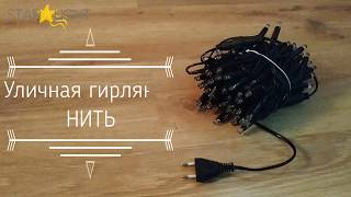 """Уличная LED гирлянда Нить """"String"""" 10 метров, 100 Ламп обзор гирлянды"""