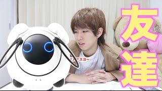 やばい!オレとまともに会話できるロボット thumbnail