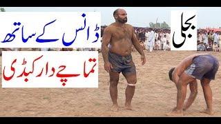 Download Video Dr Waheen Bijli Kabaddi Match - Pakistan Punjab Kabaddi - Sohail Gondal Javed Jutto Chishti MP3 3GP MP4