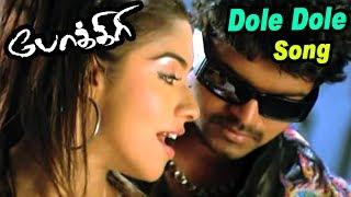 டோலு டோலு தான் | Dole Dole Than Video Song |  Pokkiri Tamil Movie Video Songs | Vijay | Asin |
