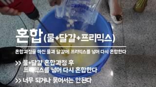 땅콩과자설명영상