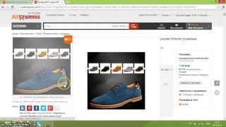 Как Выбрать Размер Обувь на Алиэкспресс. Мужская с