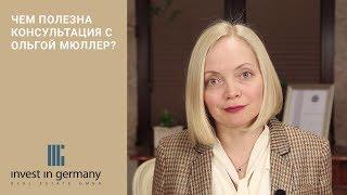Недвижимость в Германии: Чем полезна консультация с Ольгой Мюллер?