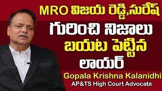 MRO విజయ రెడ్డి,సురేష్ గురించి లాయర్ చెప్పిన నిజాలు || MRO Vijaya Reddy latest News || SumanTv Legal