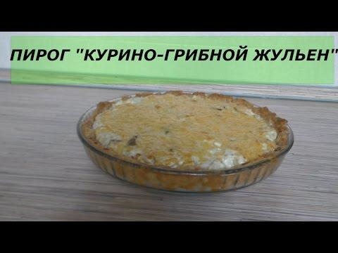Рецепт Пирог Курино-грибной жульен без регистрации