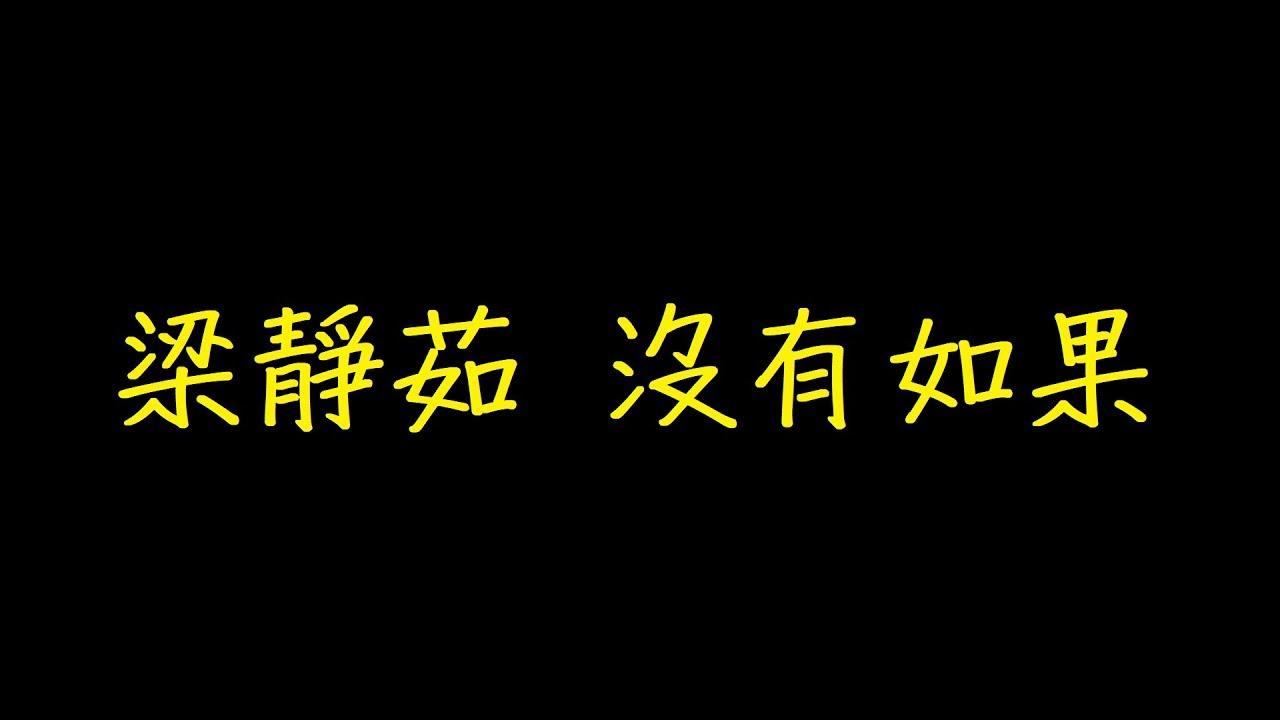 梁靜茹 沒有如果 歌詞 【去人聲 KTV 純音樂 伴奏版】 - YouTube