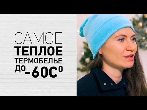 Самое теплое термобелье для сильных морозов для прогулок зимой (фуфайка, легинсы). Цена