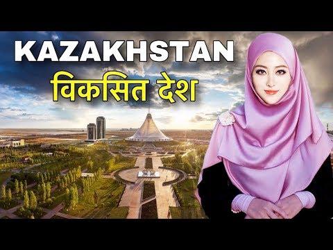 KAZAKHSTAN FACTS IN HINDI ||कजाखस्तान एक विकसित देश || KAZAK