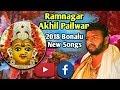 2018 Ramnagar Muthyalamma Akhil Pailwan Bonalu Songs | Folk Hyderabad