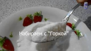 видео Сколько грамм в столовой ложке, чайной ложке, стакане.