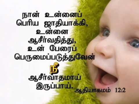 bible tamil vasanam
