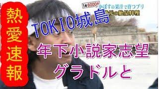 【熱愛速報】TOKIOのリーダーが、グラビアアイドル菊池梨沙(21)と熱愛発覚! 菊池梨沙 検索動画 21