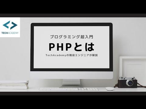 PHPとは? 現役エンジニアが解説【プログラミング超入門】