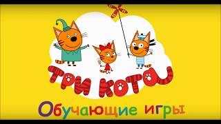 Три Кота | Сборник веселых серий игр| Мультфильмы для детей