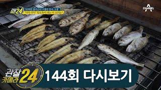 '밥도둑' 생선구이의 천국! 특화 상품으…