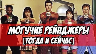 МОГУЧИЕ РЕЙНДЖЕРЫ - как изменились актёры сериала - ТОГДА и СЕЙЧАС
