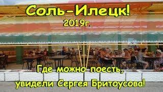 СОЛЬ-ИЛЕЦК 2019! Где можно поесть, увидели СЕРГЕЯ БРИТОУСОВА!