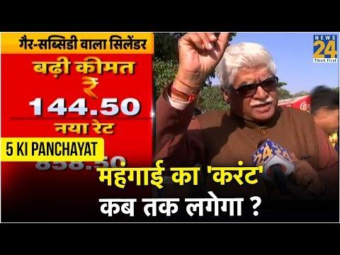5 Ki Panchayat: महंगाई का `सिलेंडर` फट गया, महंगाई का `करंट` कब तक लगेगा ?