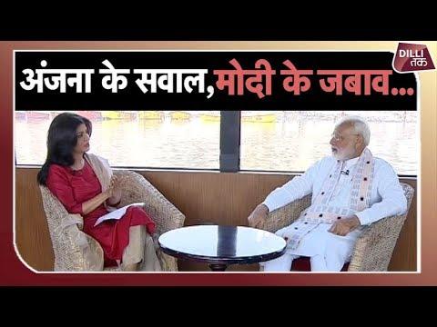 PM MODI की ANJANA OM KASHYAP के साथ धमाकेदार Interview...| Aajtak | Dilli Tak