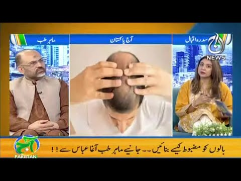 Hair Loss Treatment for Men and Women | Aaj Pakistan with Sidra Iqbal |  25 February 2021 | Part 3