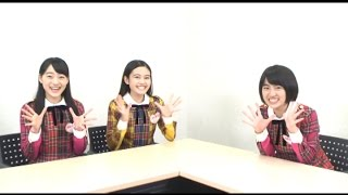 今回のメンバーは 上水口萌乃香、長尾真実、細井友里加 の3人! 放送で...