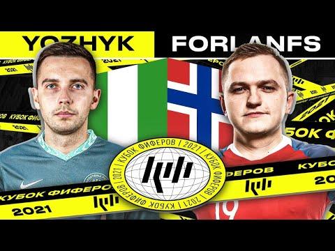 КУБОК ФИФЕРОВ - FORLANFS vs YOZHYK   2 ТУР