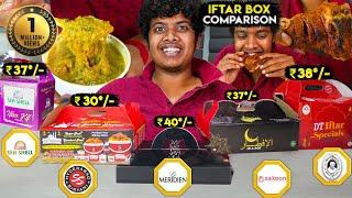 IftarBox Comparison - Thalapakatti, Zaitoon, Le Meridien, Sea Shell \u0026 SS Hyderabad | Irfansview