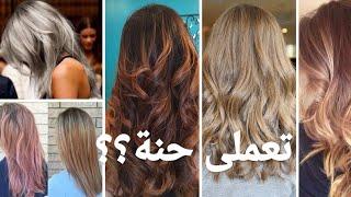 حنة على شعرك المصبوغ او العكس/فيديو قد ينقذ شعرك