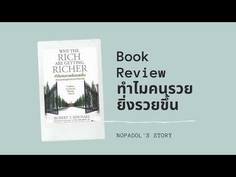 EP 713 Book Review ทำไมคนรวยยิ่งรวยขึ้น