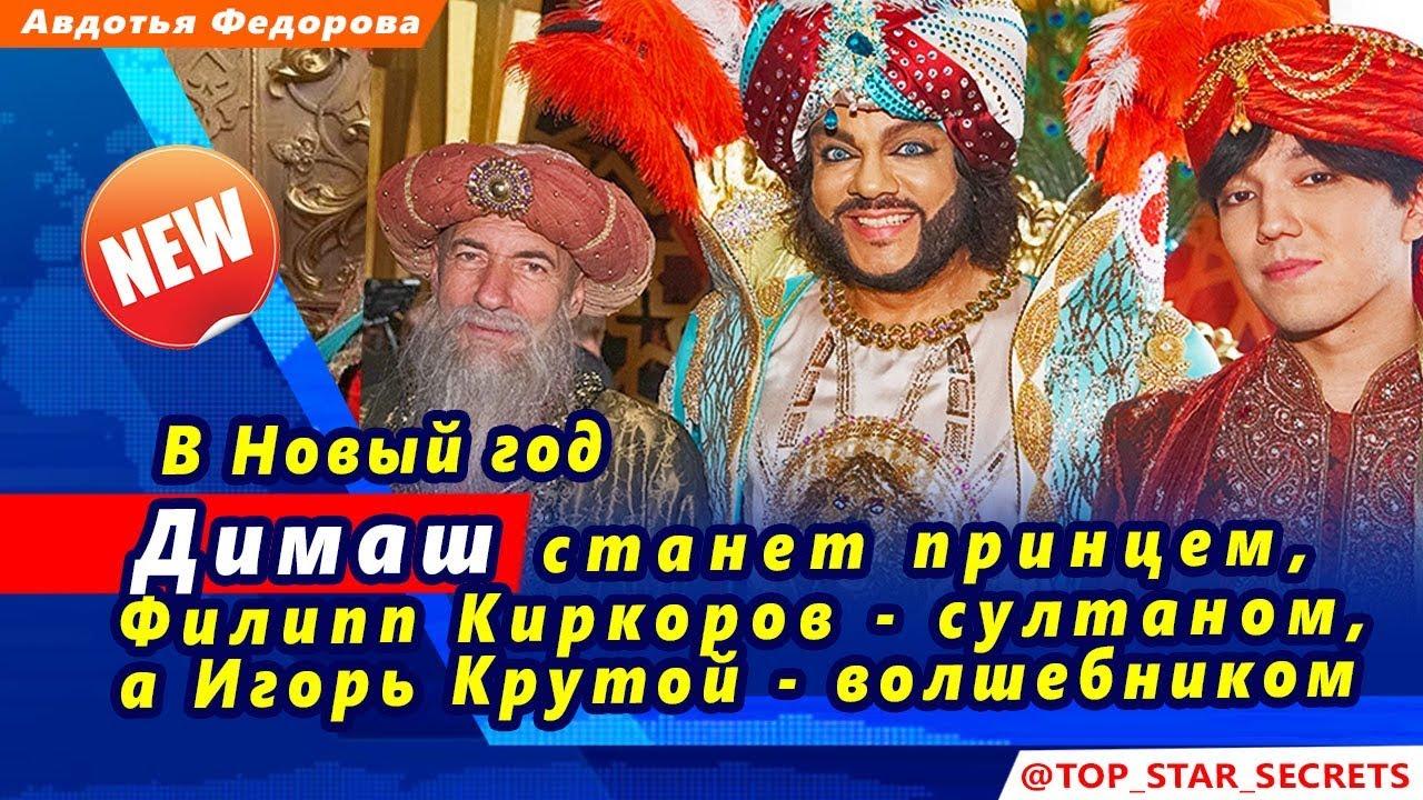 В Новый год   Димаш станет принцем,  Филипп Киркоров - султаном,  а Игорь Крутой - волшебником