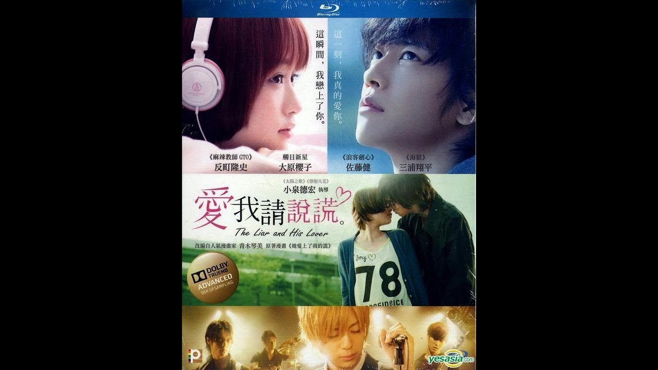 FILM ROMANTIS JEPANG SUBS INDO | THE LIAR AND HIS LOVER