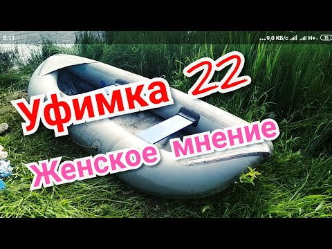 Женский обзор лодки Уфимка 22