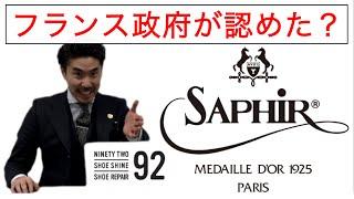 企画第1回!『SAPHIR』って知ってる??靴磨き職人によるブランド紹介!!