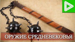 Самые Необычные Виды Средневекового Оружия