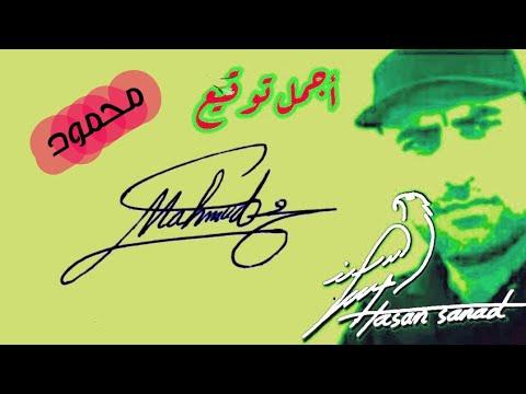 توقيع اسم محمود 119 Youtube