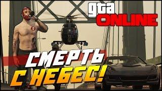 GTA Online PC - Смерть с небес!(Смешные моменты)
