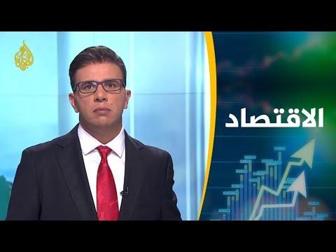 النشرة الاقتصادية 2018/12/9  - نشر قبل 7 ساعة