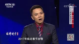 """《法律讲堂(生活版)》 20191129 为了""""真爱""""重婚生子  CCTV社会与法"""