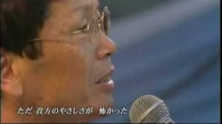 南こうせつ - 神田川