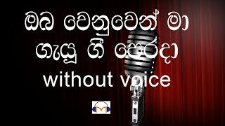 Oba Wenuwen Ma Karaoke (without voice) ඔබ වෙනුවෙන් මා ගැයු ගී පෙර දා
